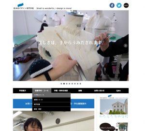 デザイン学校web製作